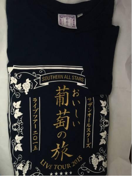サザンオールスターズ 葡萄の旅 ツアーTシャツ 2015 Sサイズ