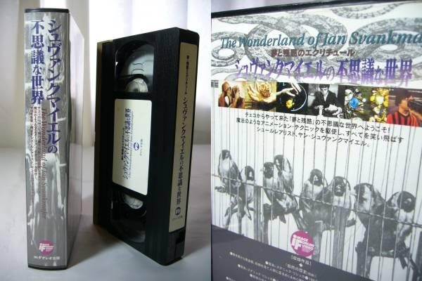 VHS シュヴァンクマイエルの不思議な世界_画像3