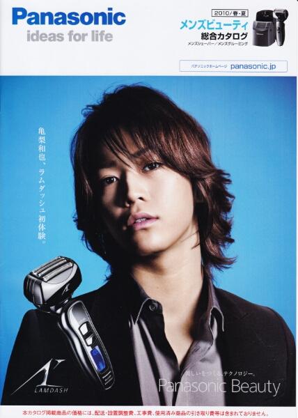 KAT-TUN★亀梨和也 ラムダッシュ パンフレット 2010年春夏号