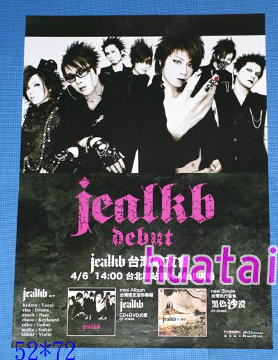 ◆レア◆jealkb 告知ポスター