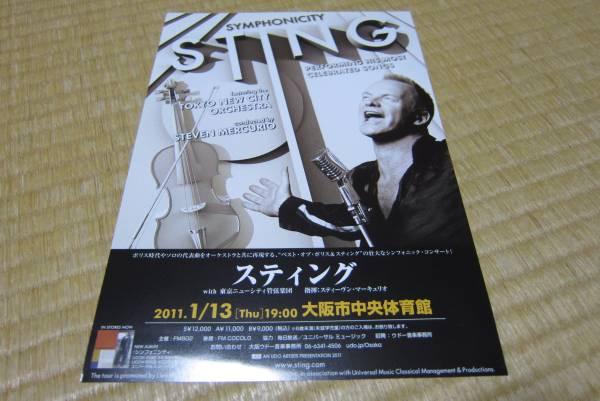 スティング 来日告知チラシ sting ライヴ 大阪市中央体育館 2011 ポリス police