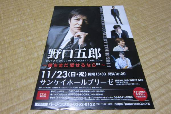 野口五郎 僕をまだ愛せるなら 2014 コンサート 告知 チラシ ライブ