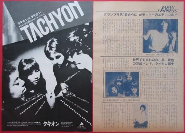 TACHYON タキオン 厚見玲衣 VOW WOW 1981年 切り抜き 3ページ E10FS