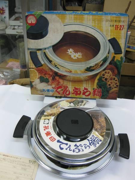 昭和に仕入れた硬質クロームメッキ仕上げのてんぷら鍋_画像1