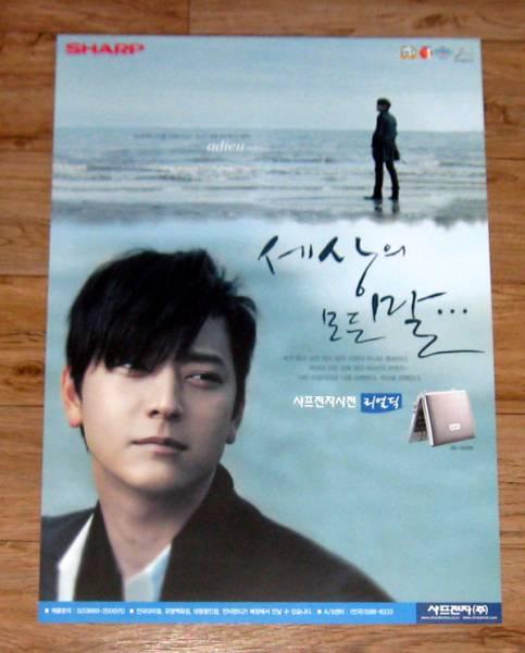 カン・ドンウォン★韓国 SHARP非売品 ポスター1枚