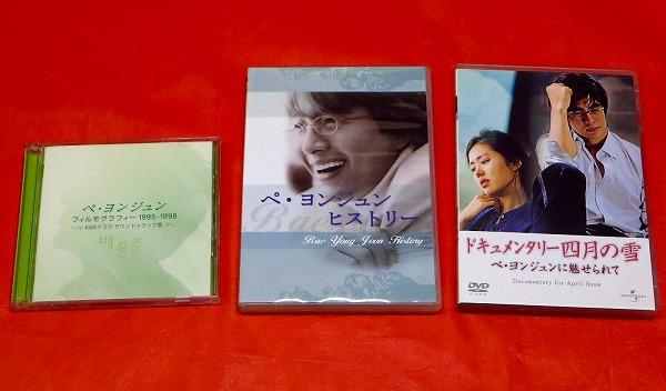 ▽ペ ヨンジュン ヒストリー 四月の雪 DVD サントラ集CD▽bf195