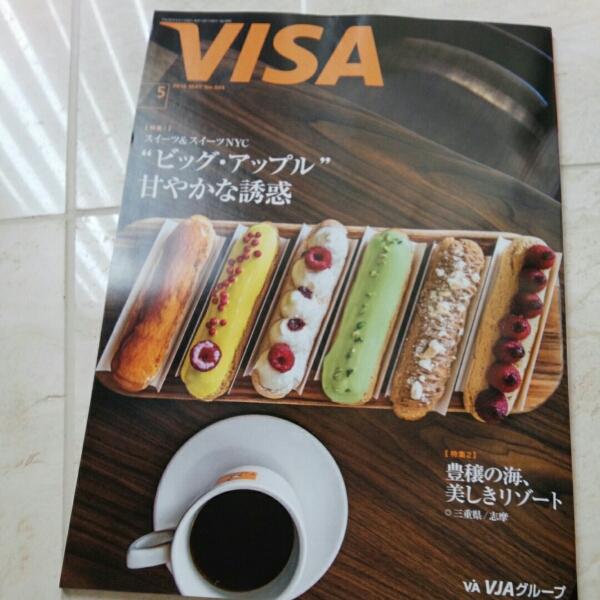 VISA会報誌2016.5月号 宝塚特集星組公演こうもり〒164円