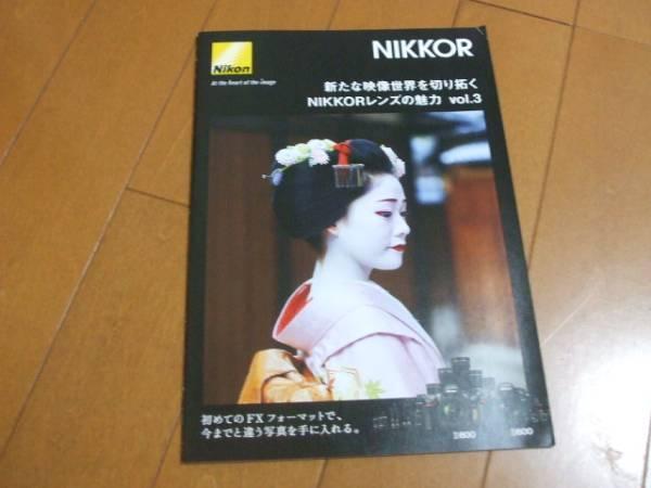 A2105カタログ*ニコン*NIKKORレンズの魅力Vol3*2012.12発行27P