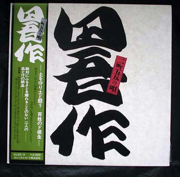 【帯LP】田吾作/ニ町五反の唄(ELEC3エレック1975年UNPLAYED未使用品入手フォークTAGOSAKU)_画像1