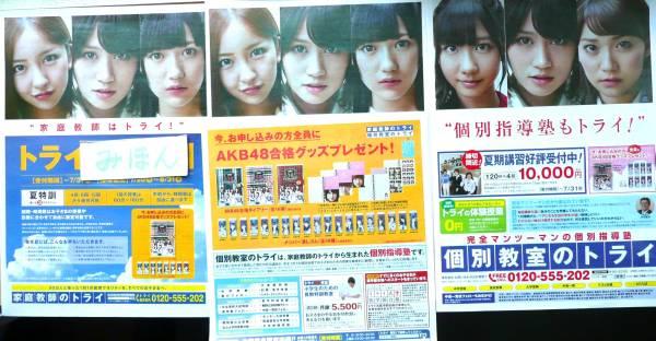 豪華AKB48前田敦子渡辺麻友板野友美大島優子トライポスター写真 ライブ・総選挙グッズの画像