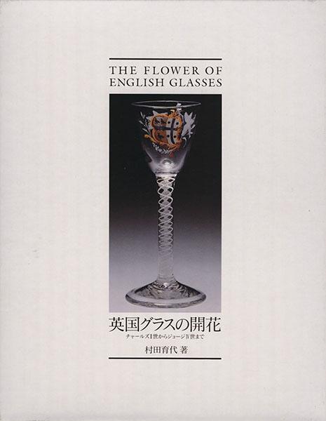 英国グラスの開花 チャールズ2世からジョージ4世まで