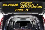 ZRR80/ZWR80系 ノア VOXY エスクァイア リアピラーバー f
