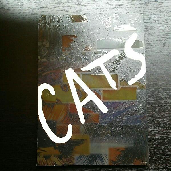 劇団四季CATSキャッツ 2005年度パンフレット