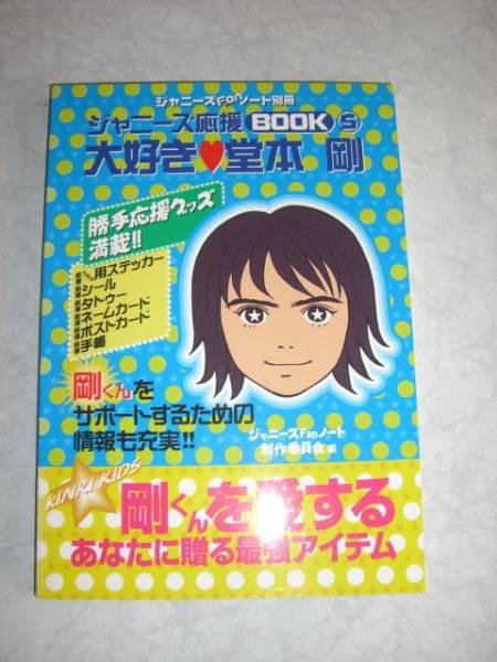 ジャニーズFanノート別冊 ジャニーズ応援ブック5 大好き堂本剛☆