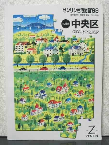 ゼンリン住宅地図 スターマップ 北海道 札幌市 中央区 1999 A4判_画像1