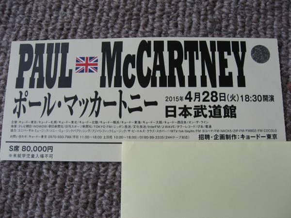 送料無料代引可即決《ポール・マッカートニー2015/04/28日本武道館チケットS席半券PAUL McCARTNEY 封筒付代金引換郵便可能