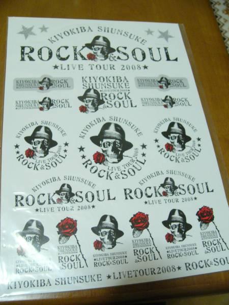 新品 未開封 清木場俊介 2008年 ROCK & SOUL LIVE TOUR ステッカー ライブ ツアー コンサート シール EXILE エグザイル 3代目 JSB