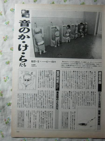 91【スパゲッティについて 遊佐未森 /レピッシュ 宮沢和史 】♯
