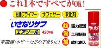 いきなりサフ★プライマー入サフェーサー.軟化剤.板金.塗装.塗料