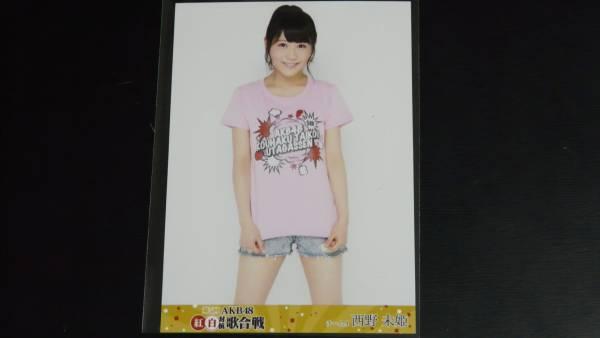 第5回 AKB48紅白対抗歌合戦 DVD封入生写真 西野未姫 ライブ・総選挙グッズの画像