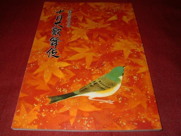 パンフレット 十月大歌舞伎 1992年10月 中村勘九朗中村橋之助