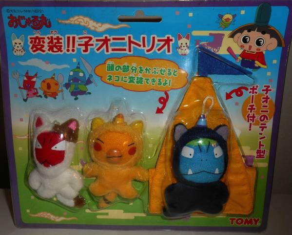 ★おじゃる丸 猫に変装した 子オニトリオ マスコット 3個 未開封 グッズの画像