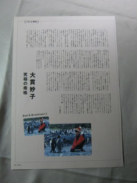 '95【2ヶ月の南極取材について】大貫妙子 ♯
