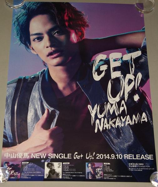 中山優馬 [GET UP!] 告知用ポスター NYC