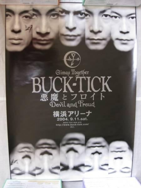 【非売品】 BUCK-TICK バクチク 悪魔とフロイト B2ポスター