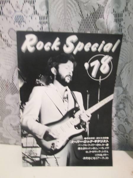 小冊子■Rock Special '78 *ジミヘン/クラプトン/ブラックモア