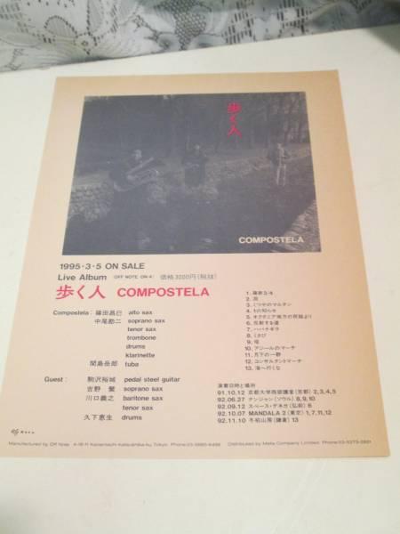 【チラシ】コンポステラ/Compostela■95年CD「歩く人」*篠田昌已