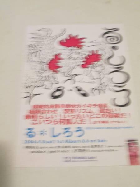 【フライヤー/チラシ】る*しろう■2004年発売1st・CD等の告知
