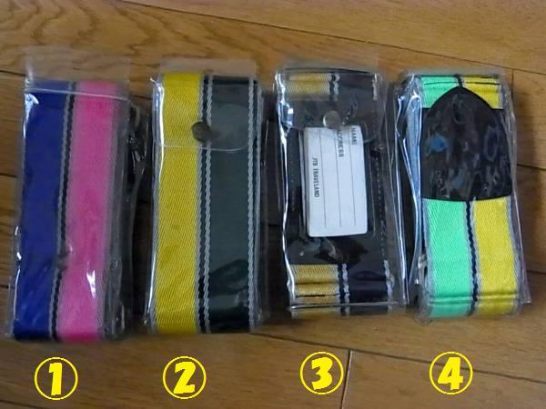 海外旅行に必須!スーツケースベルト・バンド▼4種▼used美品♪_色、個数をお選びください。④在庫薄