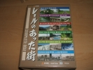 DVD レールのあった街 コンプリートBOX/国鉄信越本線 日光軌道線
