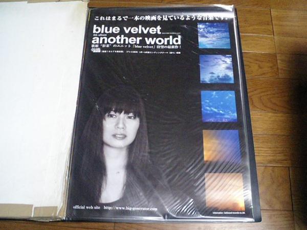 「blue velvet」another world(彩菜)ポスター