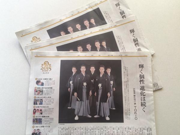 ★朝日新聞2015元旦テレビラジオ全20P TOKIO,AKB等 3部セット★