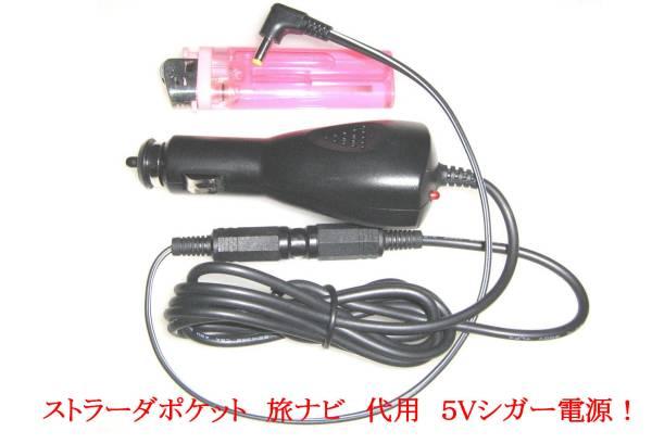 即決 ストラーダポケット 旅ナビ CA-LDC010D 代用 5v シガー 電源 CN-MP50D CN-MP100D CN-MP150D CN-MP180D CN-MP200D CN-MP250D CN-SP300L_画像1