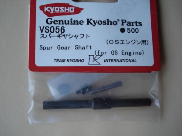 ☆、京商 VS056 スパーギヤーシャフト OSエンジン用 _画像1