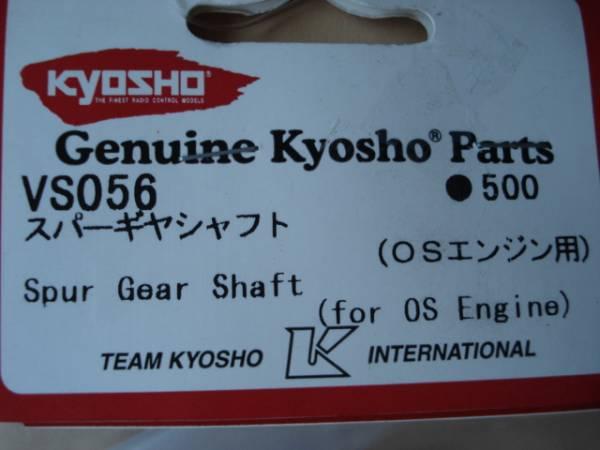 ☆、京商 VS056 スパーギヤーシャフト OSエンジン用 _画像2