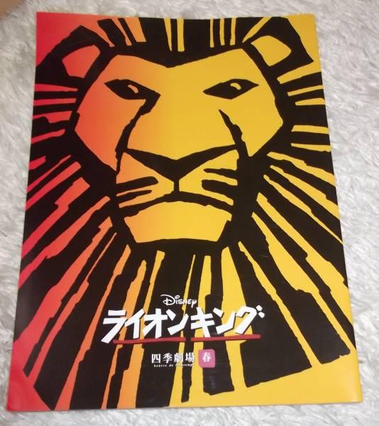 美品★劇団四季★春★ライオンキング★パンフレット★即決