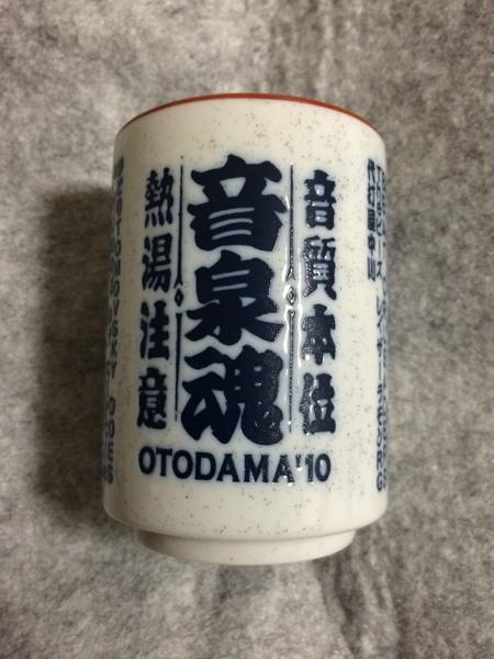 OTODAMA'10☆湯呑み☆コップ☆グッズ☆THE BAWDIES