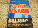 TOB・会社分割によるM&A戦略企業再編への新経営■菊地正俊