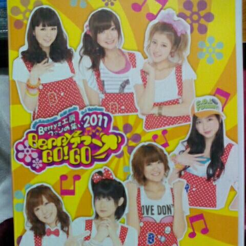DVD Berryz工房 ファンの集い2011~BerryzアワーGO!GO=3~ コンサートグッズの画像