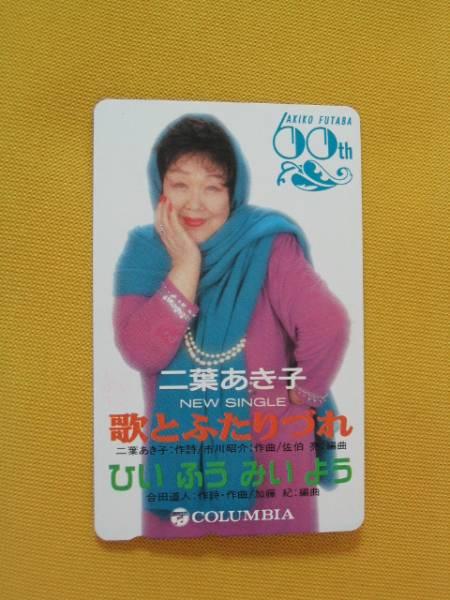●二葉あき子。歌手生活60周年。歌とふたりづれ。宣伝品テレカ