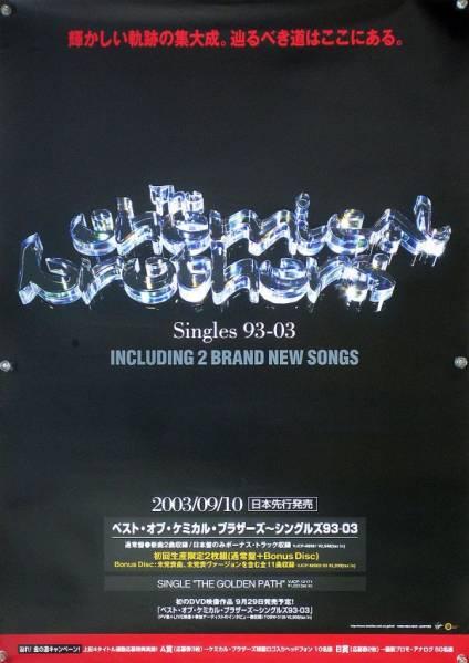 ケミカル・ブラザーズ B2ポスター (1J12014)