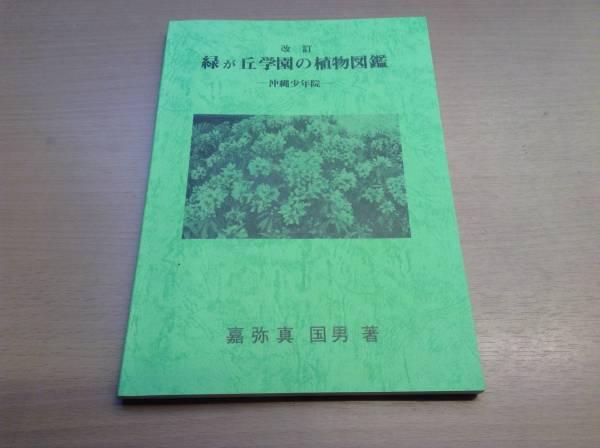 『改訂 緑が丘学園の植物図鑑 沖縄少年院』嘉弥真国男_画像1