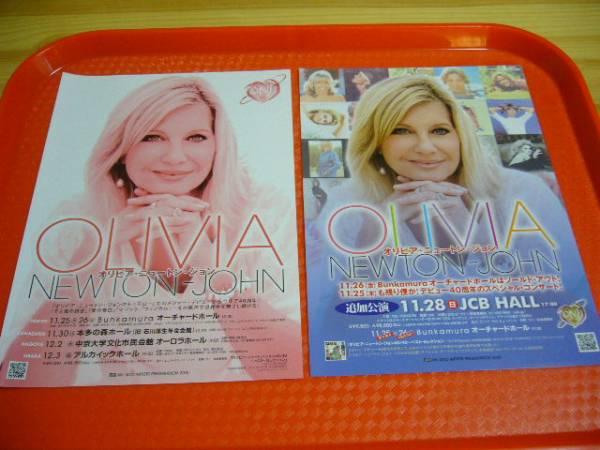 オリビア・ニュートン・ジョン☆2010年来日公演チラシ2種☆即決 Olivia Newton John