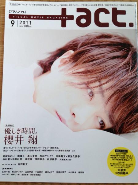 プラスアクト +act 2011.9月 嵐 櫻井翔