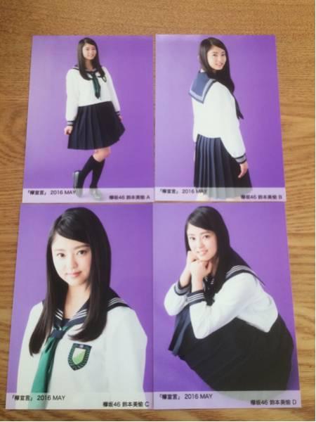欅坂46 生写真 欅宣言 May コンプ 鈴本美愉 制服のマネキン