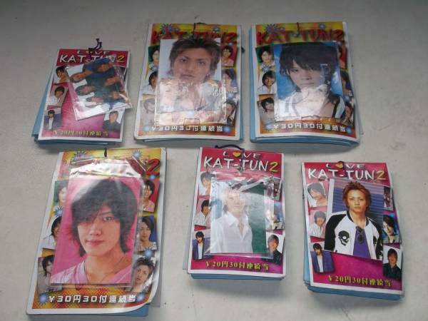 当時物 KAT-TUN ブロマイドセット 90枚以上 未開封 13Y